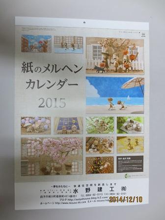 2015水野建工カレンダー