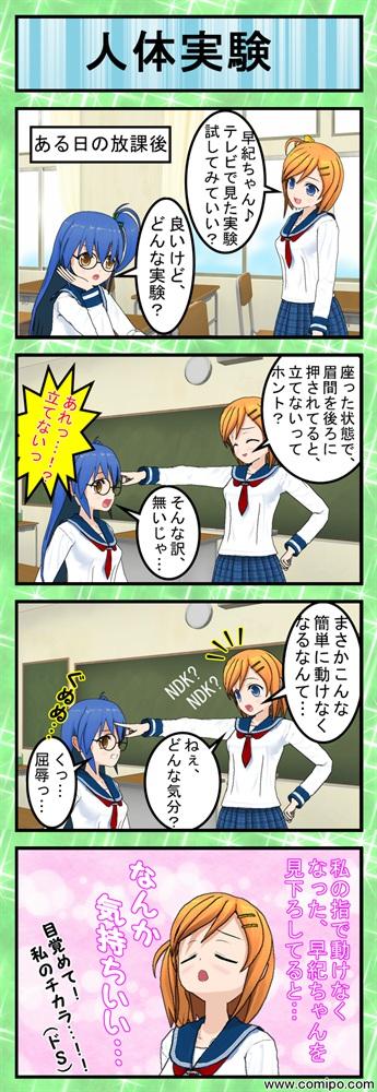 Comic7_001.jpg
