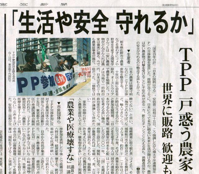 120316東京新聞TPP関塚学