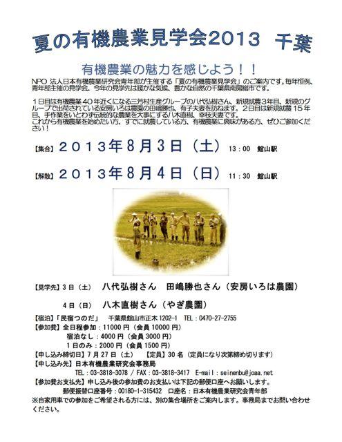 2013夏の見学会in千葉チラシ最終版