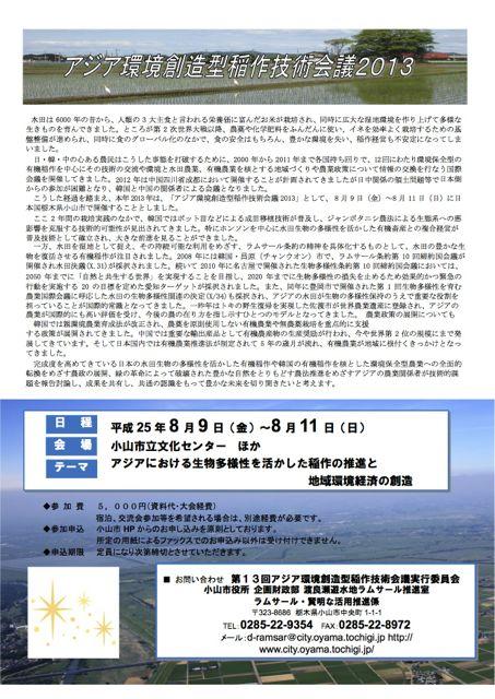 アジア環境創造型稲作技術会議2013チラシ