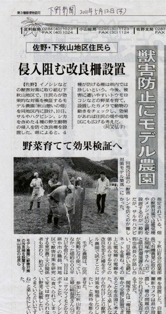 110512憩いの畑 下野新聞記事