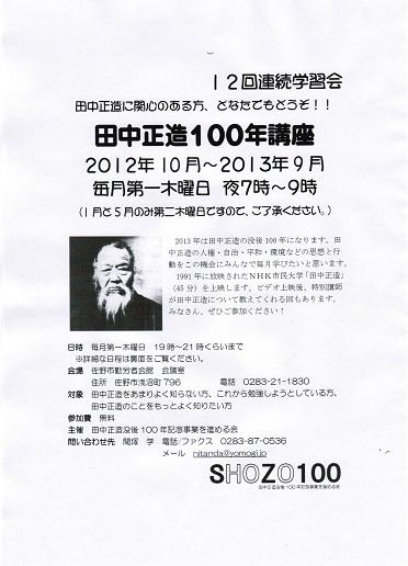 CCF20121212_00000.jpg
