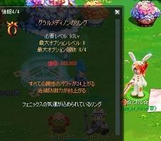 20120627-2-☆とおる☆