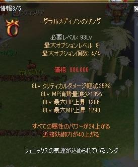 20120627-5-☆とおる☆001