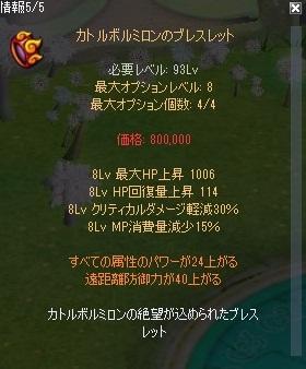 20120627-5-☆とおる☆003