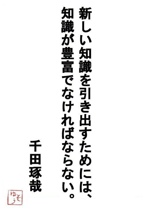 千田琢哉名言7 (2)