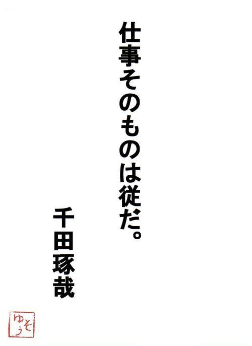 千田琢哉名言6 (2)