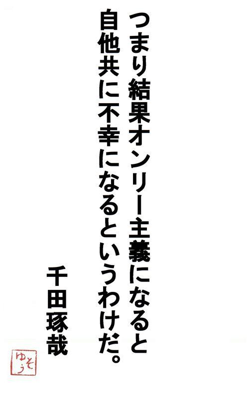 千田琢哉名言9 (2)