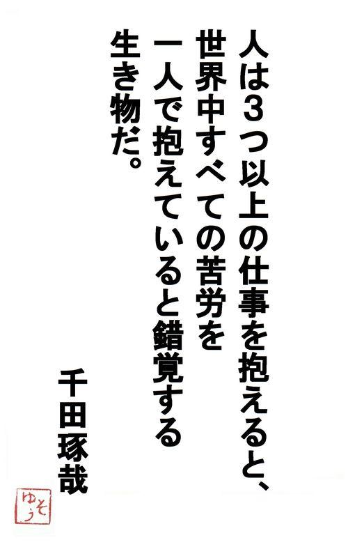 千田琢哉名言13 (2)
