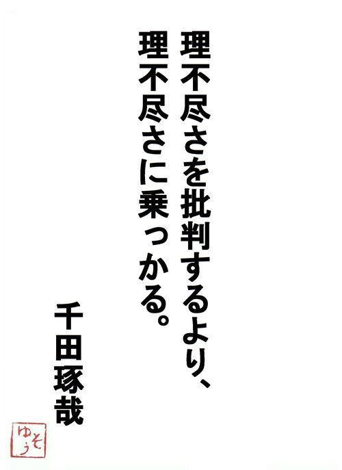 千田琢哉名言12 (2)