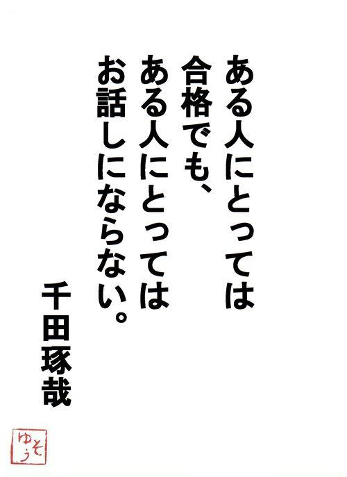 千田琢哉名言11 (2)