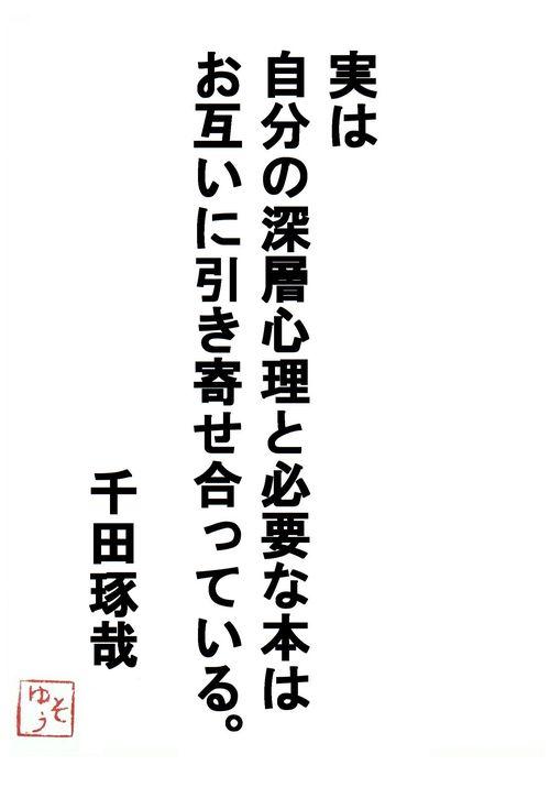千田琢哉名言16 (2)