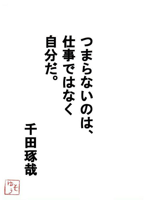千田琢哉名言15 (2)