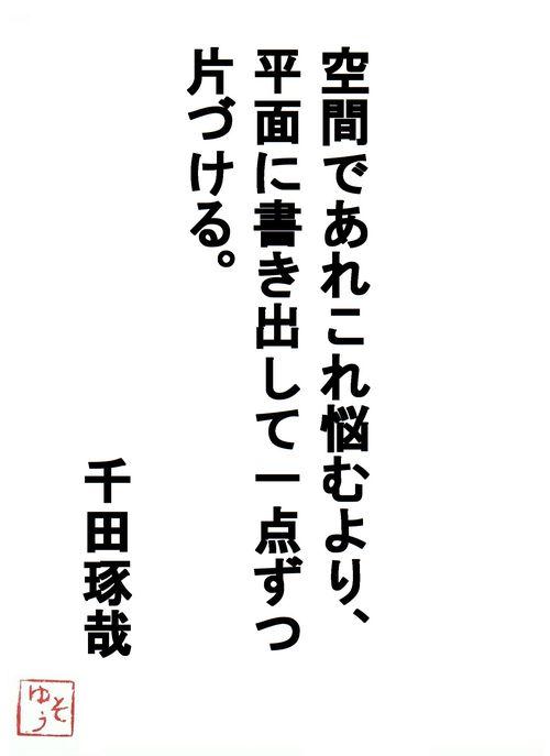 千田琢哉名言14 (2)