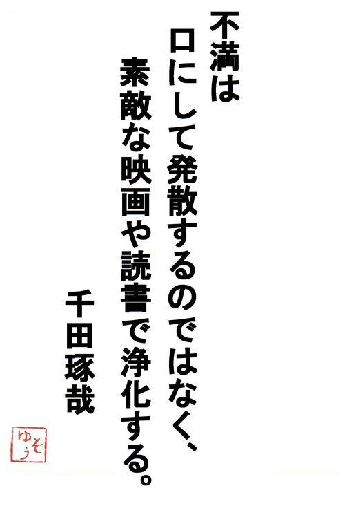 千田琢哉名言17 (2)