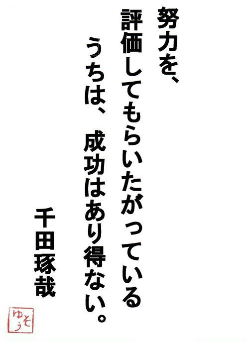 千田琢哉名言 21