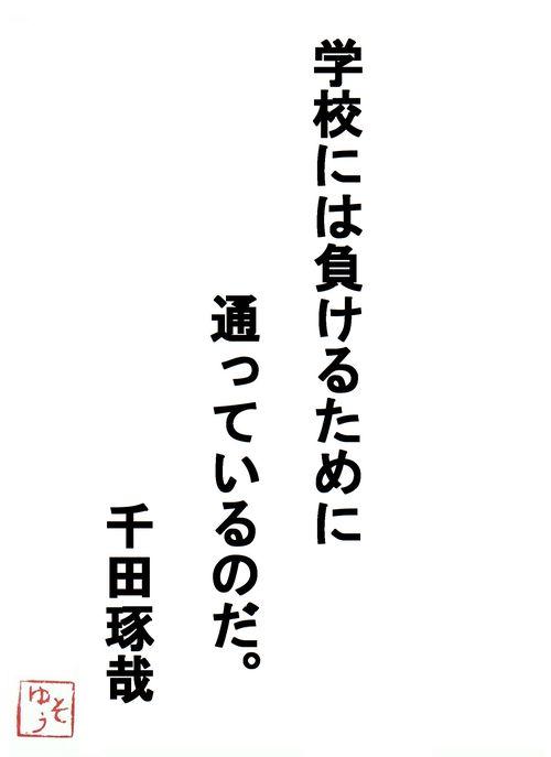 千田琢哉名言 20