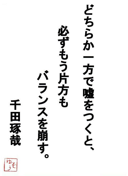 千田琢哉名言 19