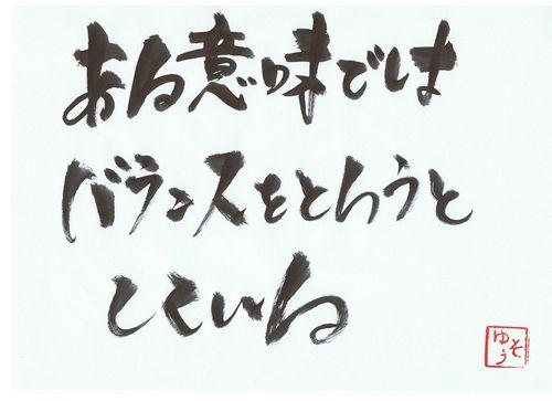 千田琢哉名言 19 (2)