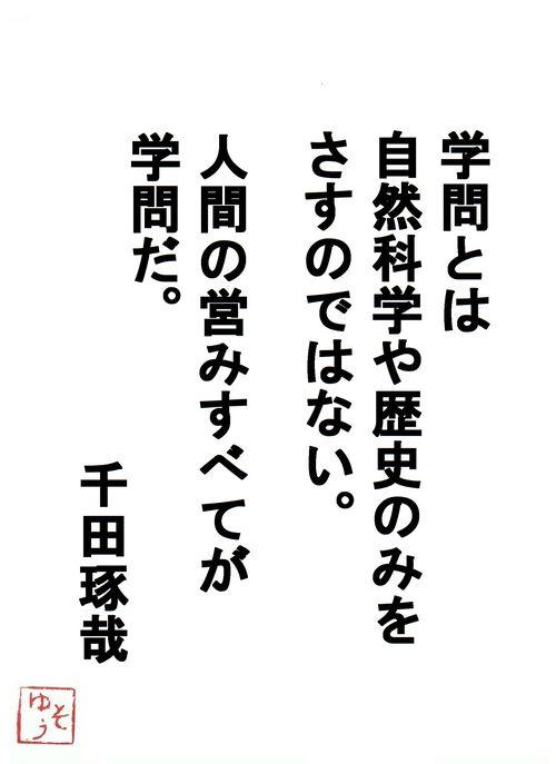 千田琢哉名言 23