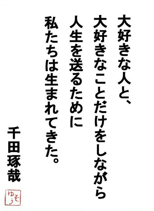 千田琢哉名言 24