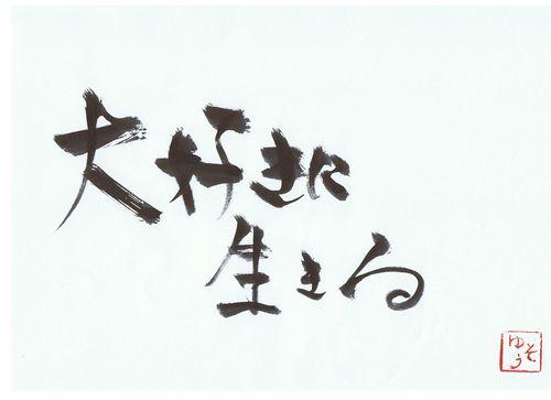 千田琢哉名言 24 (2)