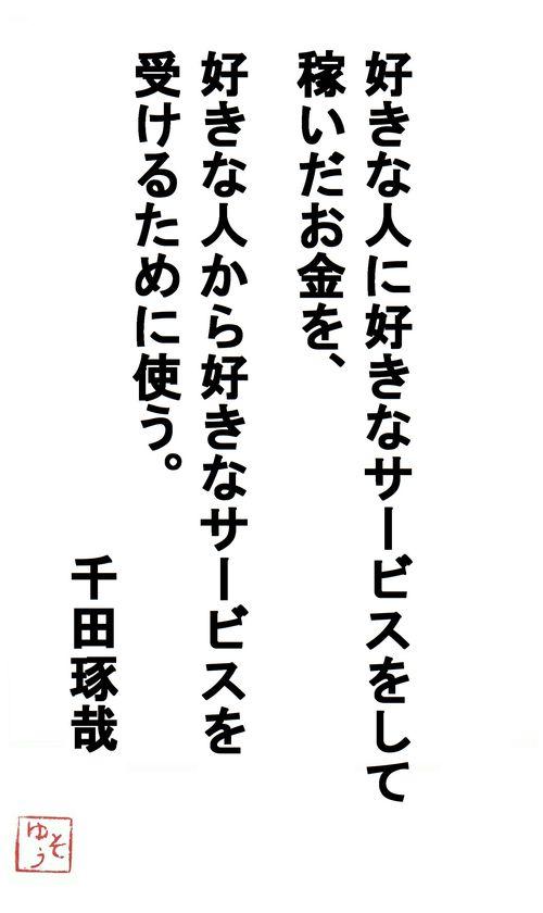 千田琢哉名言 22