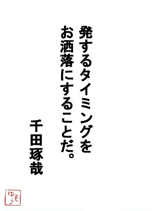 千田琢哉名言 27