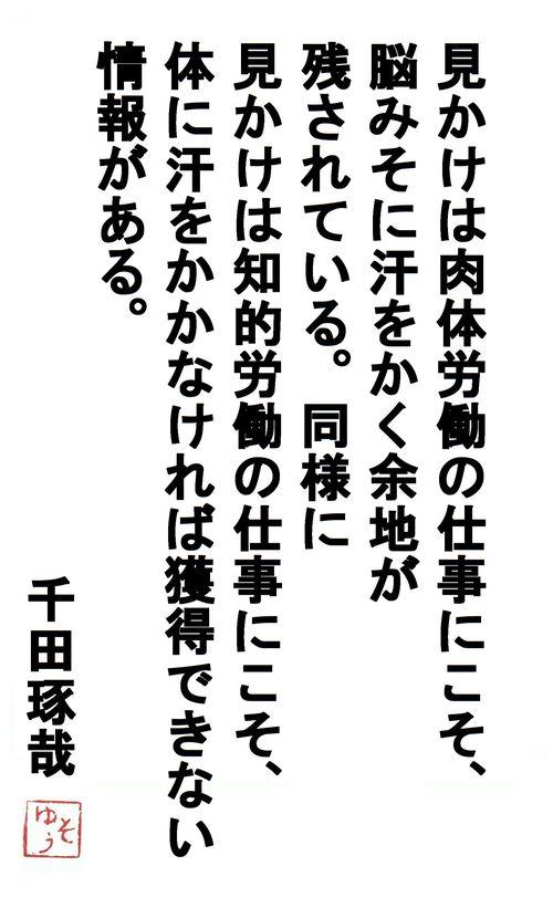 千田琢哉名言 26