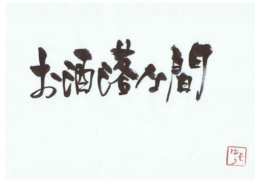 千田琢哉名言 27 (2)