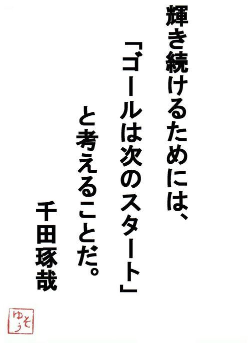 千田琢哉名言 25