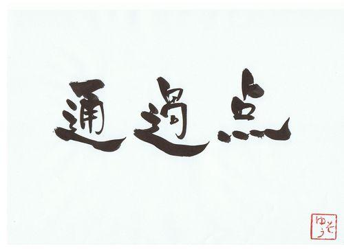 千田琢哉名言 25 (2)