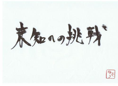 千田琢哉名言 26(2)