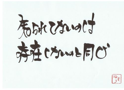 千田琢哉名言 28 (2)
