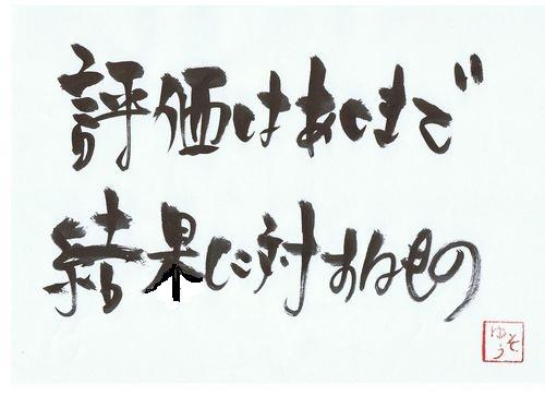 千田琢哉名言 21 (2)