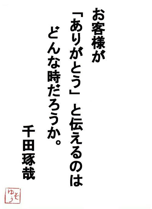 千田琢哉名言 31