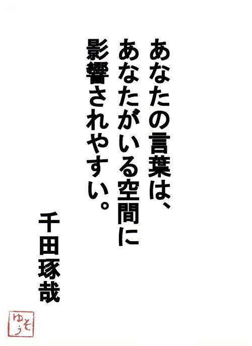 千田琢哉名言 29