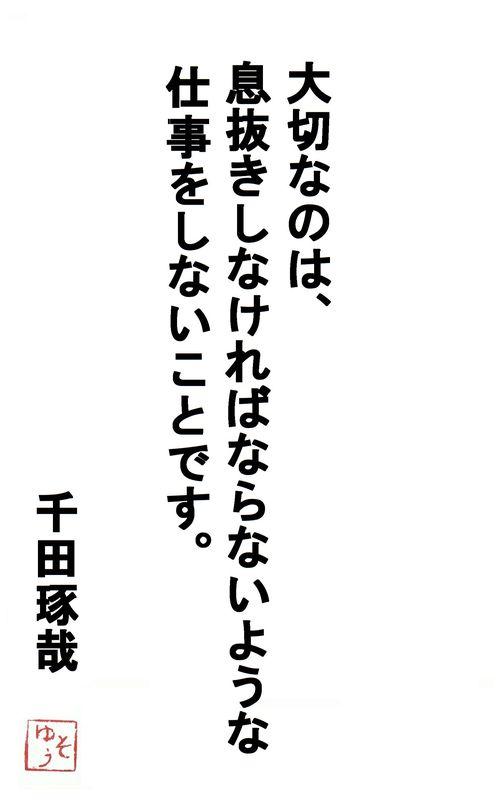 千田琢哉名言 34