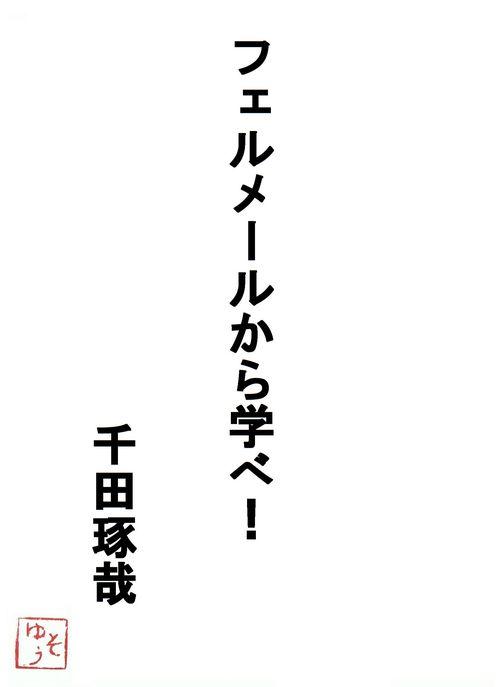千田琢哉名言 33