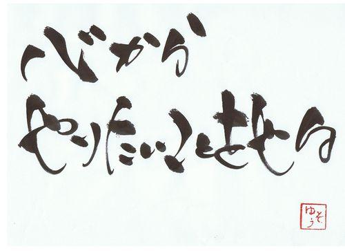 千田琢哉名言 34 (2)