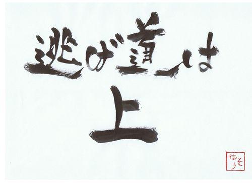 千田琢哉名言 37 (2)