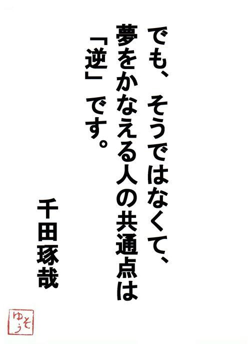 千田琢哉名言 36