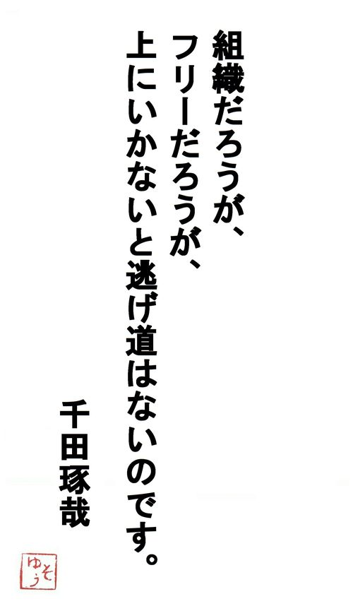 千田琢哉名言 37