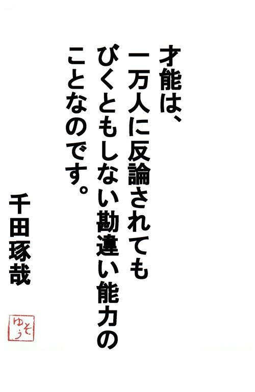 千田琢哉名言 35