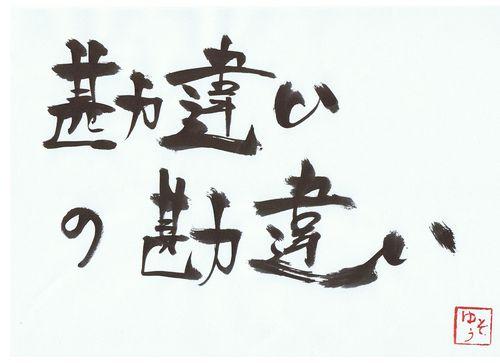 千田琢哉名言 35 (2)