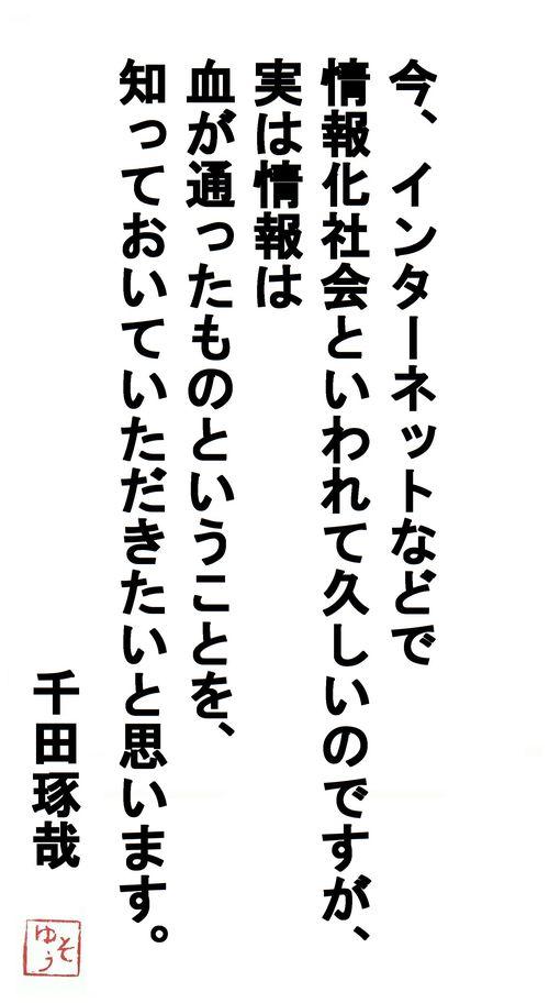 千田琢哉名言 38
