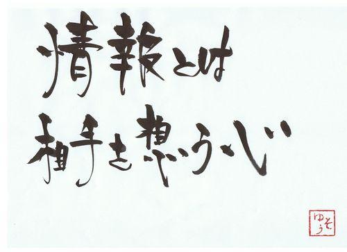 千田琢哉名言 38 (2)