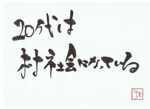 千田琢哉名言 40 (2)