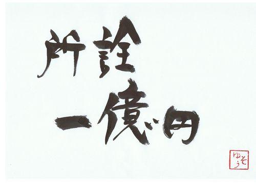 千田琢哉名言 39 (2)